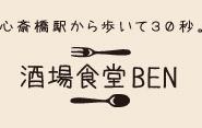 ben_logo